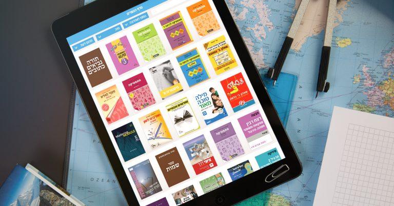 ספרי לימוד דיגיטליים - 67% הנחה